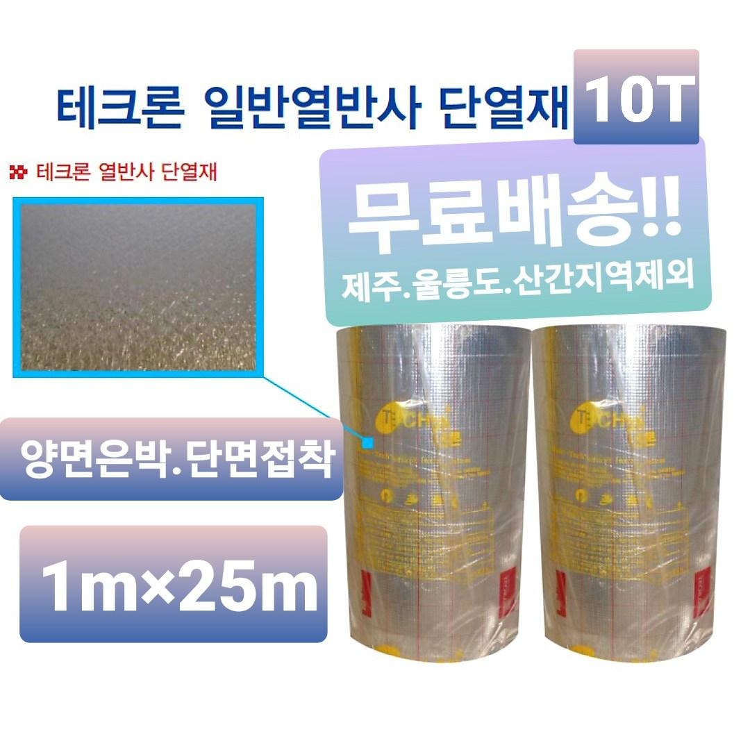 열반사단열재 10t 양면은박 단면접착, 단열재1롤(1M×25M)