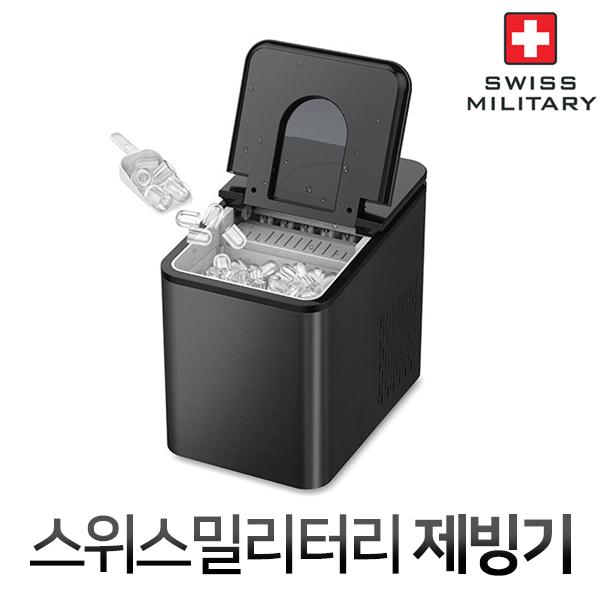 스위스밀리터리 제빙기, SMA-IM600DG