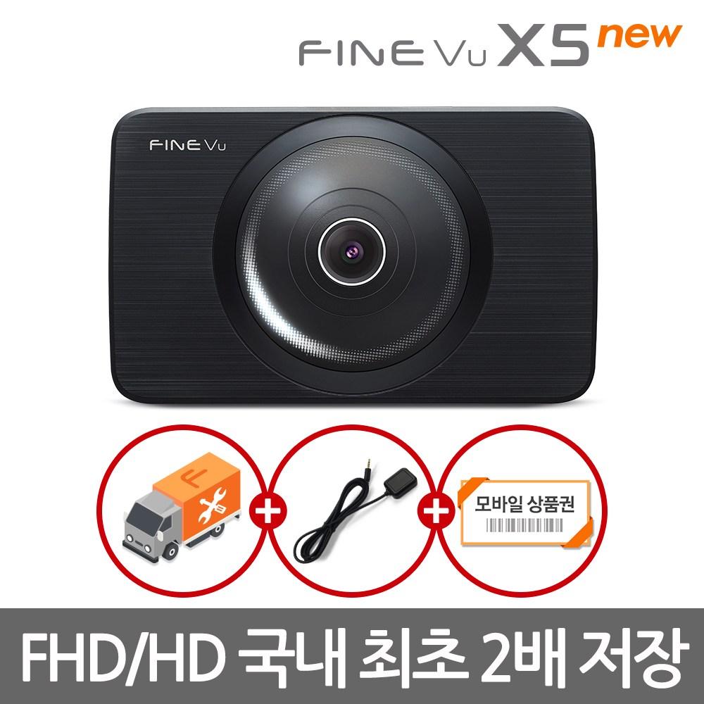 파인뷰 X5 NEW FHD/HD 2채널 블랙박스 16GB/32GB 2배저장 행정구역명표시 감시카메라 음성안내 포맷프리 오토나이트비전 ADAS, 파인뷰 X5 NEW 32GB