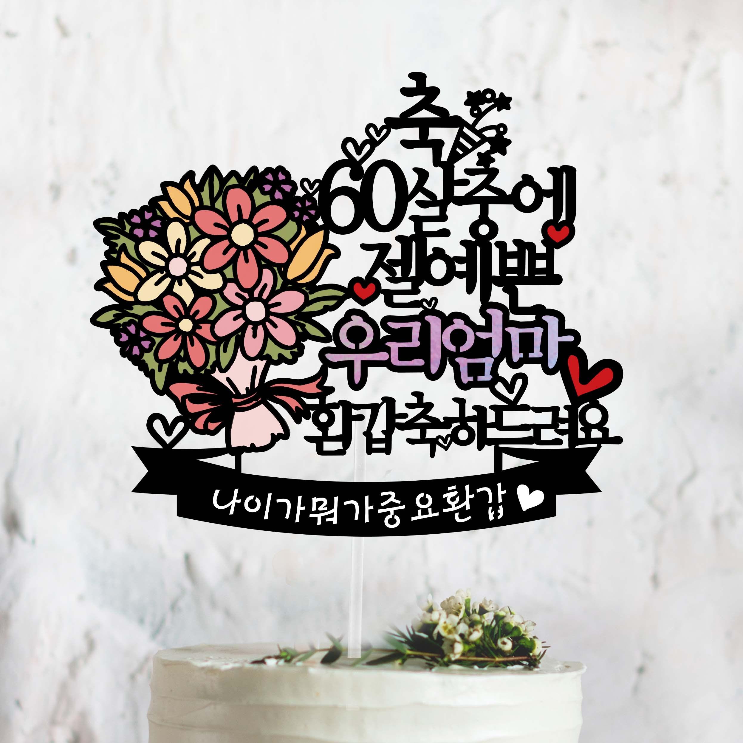 써봄토퍼 몇살중에 젤예쁜 잘생긴 OO아 생일축하 생일 케이크토퍼, O살중에 젤예쁜-환갑축하드려요
