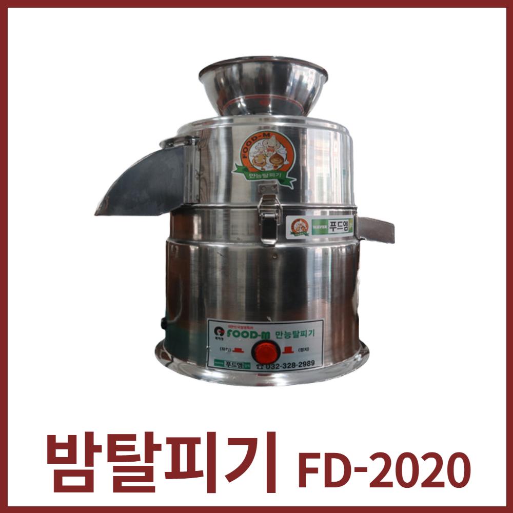 푸드엠 FD-2020 밤깎는기계 가정용 밤깍는기계 밤까는기계 밤탈피기