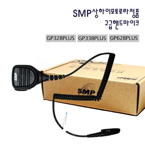 SMP정품 GP628PLUS 핸드마이크 모토로라 정품 (POP 5196050170)