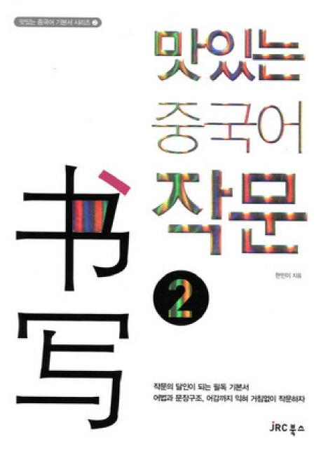 맛있는 중국어 작문. 2, JRC북스