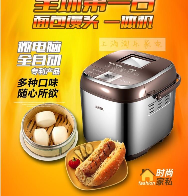 제빵기 Aucma/AMB002가정용 만두 전자동 국다용도 버튼한개 조작 만두찌기, 기본
