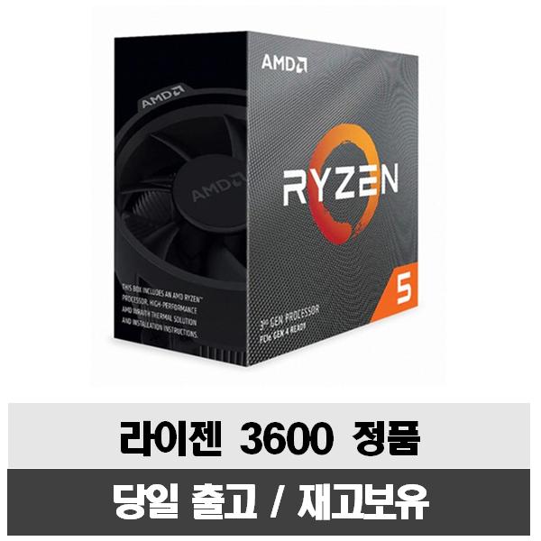 AMD 라이젠5 3600 마티스 (정품), 라이젠 3600
