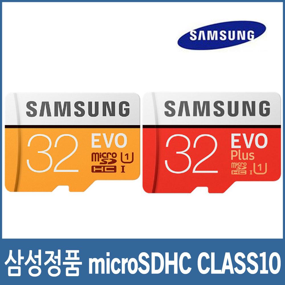 아이리버 X600/X900 블랙박스 호환 메모리카드/마이크로SD/클래스10, 01.삼성 마이크로SD EVO 32기가