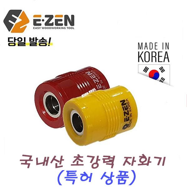 EZEN 이젠 자화기 (1개) 비트자화기 드라이버자화 자성생성 강력자화기 초강력자화기 철가루제거 자성자화기 마그네틱자석자화 (색상랜덤) (POP 5044899226)
