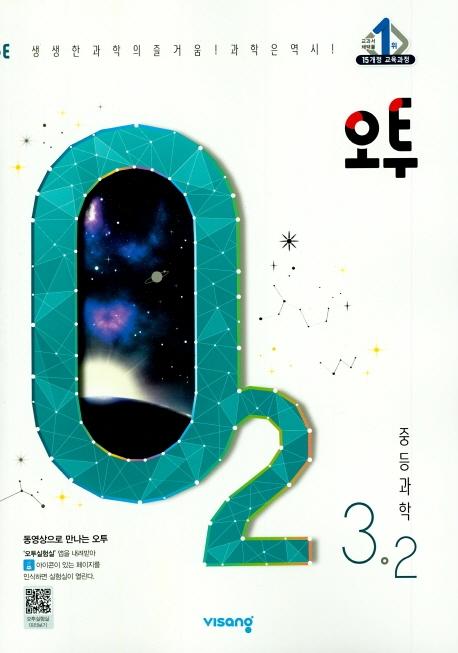 오투 중학 과학 중3-2(2020), 비상교육