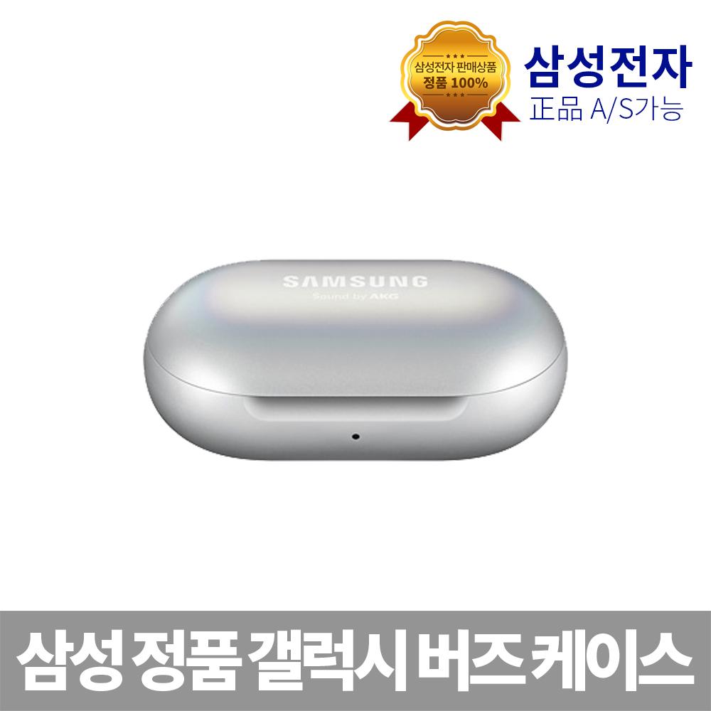 삼성전자 삼성정품 갤럭시버즈충전케이스 블랙 이어폰미포함, 실버, 갤럭시버즈이어폰미포함