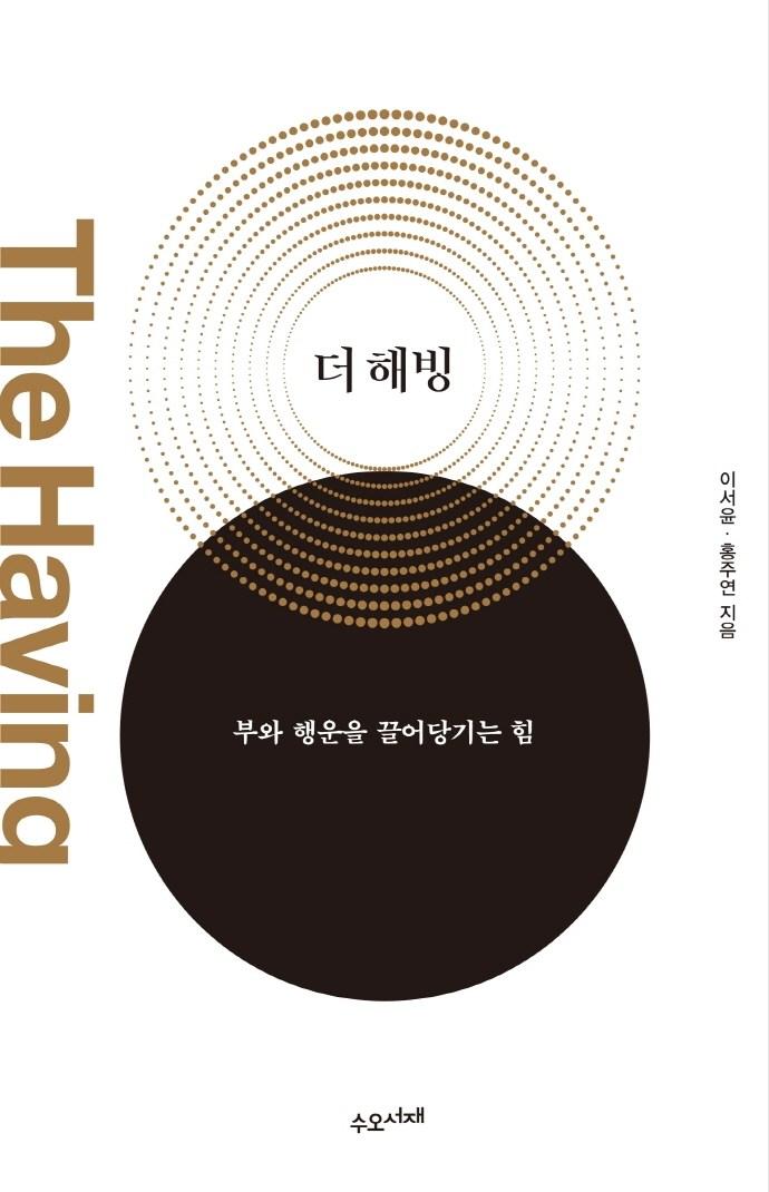 [도서/음반/DVD] 더 해빙(The Having)(40만부 기념 리커버 에디션):부와 행운을 끌어당기는 힘, 수오서재 - 랭킹99위 (14400원)