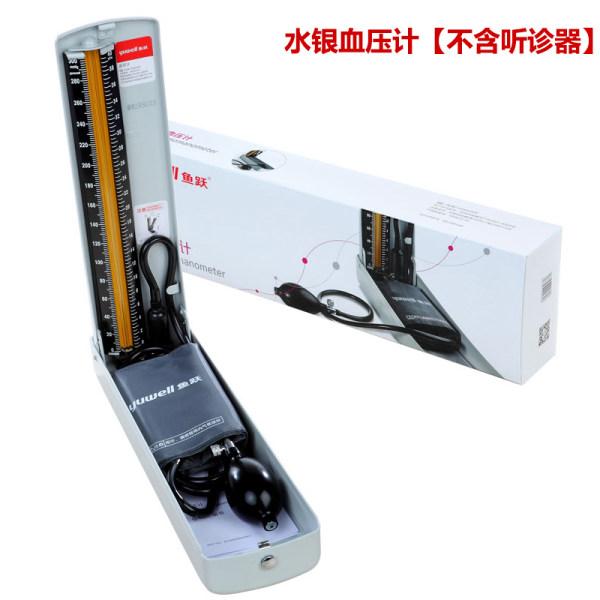 수은 혈압계 의료 수동 데스크탑 혈압 측정기 초정밀 가정용 팔 혈압계 HYS, 01 수은 혈압계 (청진기 제외)