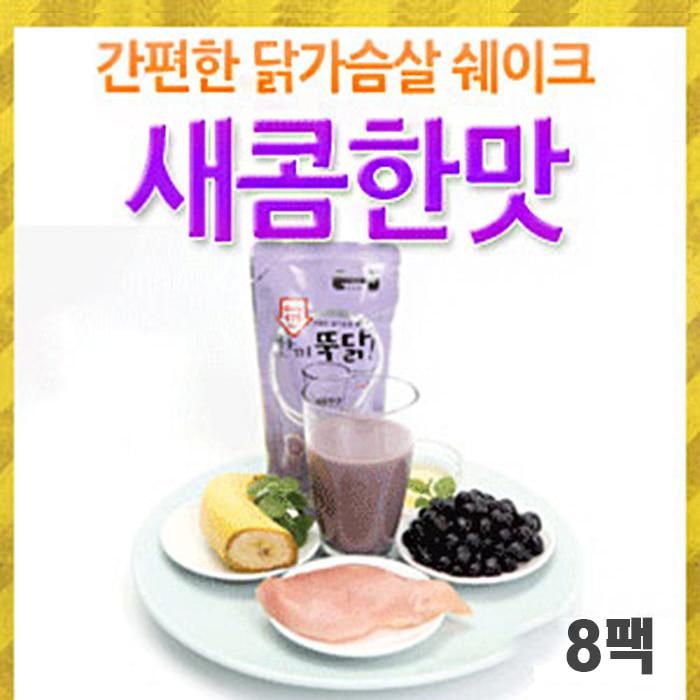 앤젤라 식사대용 닭가슴살 쉐이크 새콤(8팩), 단일선택, 단일선택