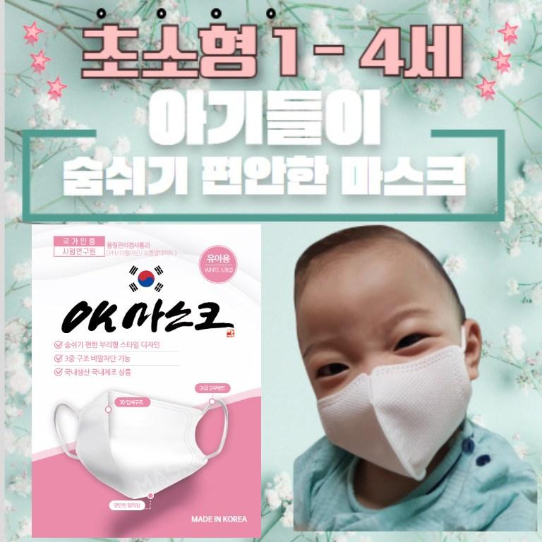 경아 국내산 1세부터 착용하는 초소형 유아용 베이비 마스크5매입, 1개, 5매입