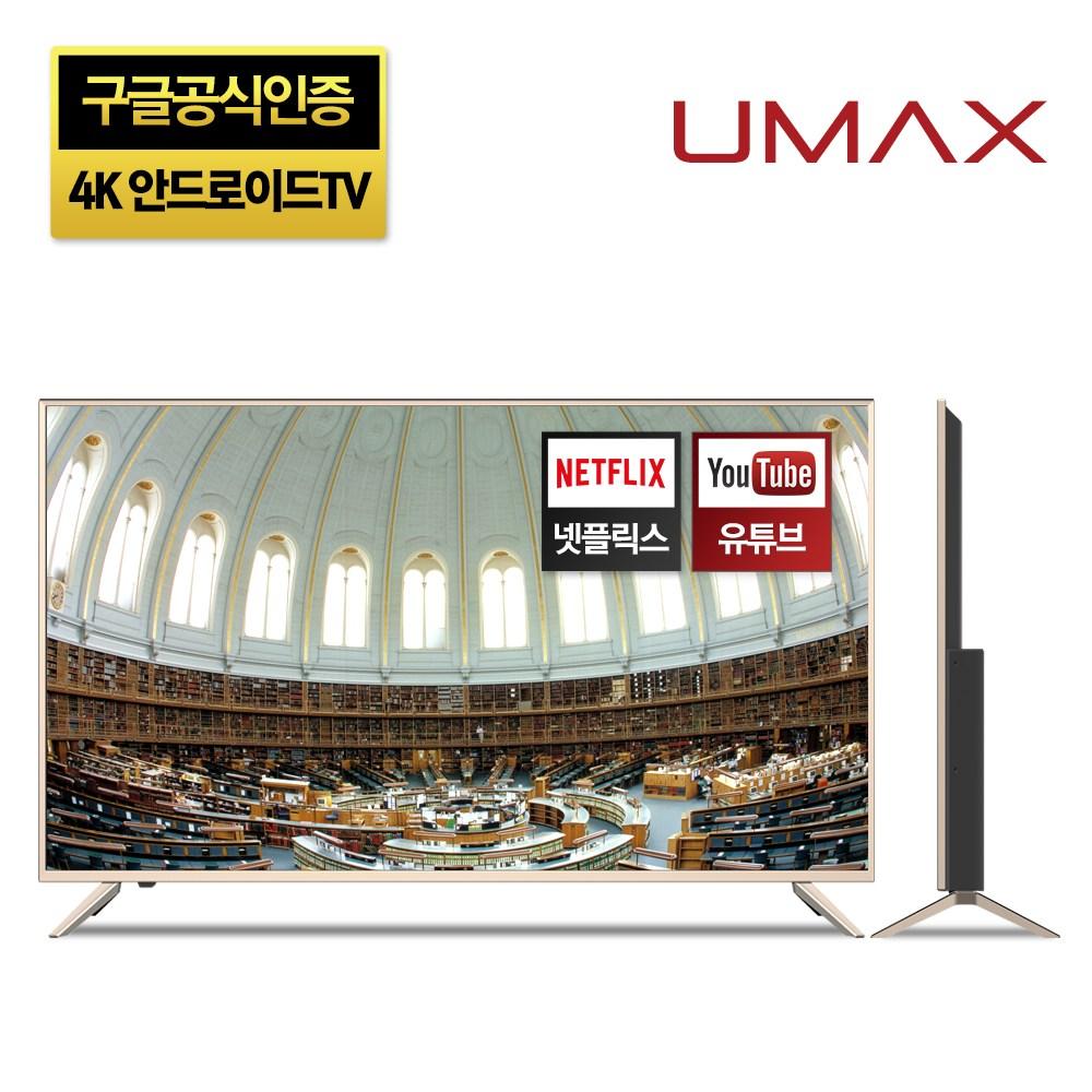 유맥스 Ai43 43인치 스마트 UHDTV 공식인증 구글 무결점TV