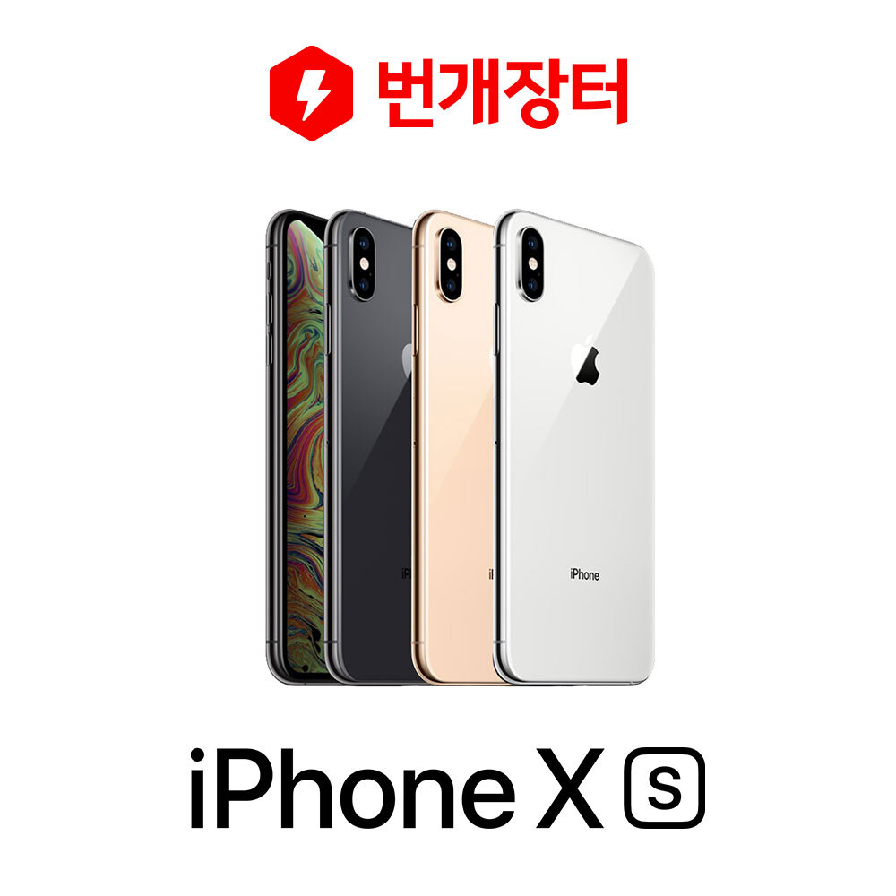 아이폰XS 64G/256G 중고폰 S급/A급/B급/C급 3사 호환가능 공기계, 64GB, C급, 실버