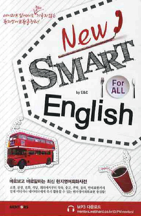 NEW SMART ENGLISH:FOR ALL, 멘토스