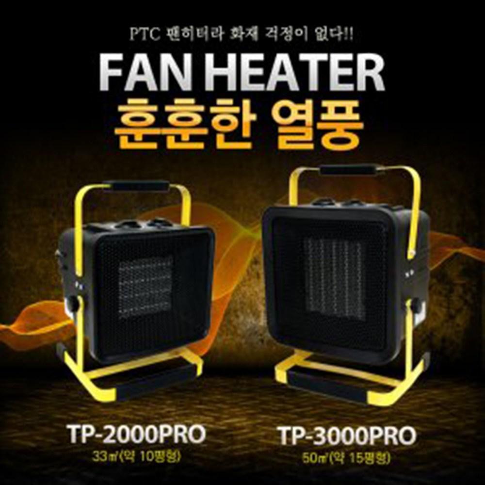 툴콘 팬히터 온풍기 TP-2000PRO TP-3000PRO 산업용히터, 블랙, TP-3000PRO(15평)
