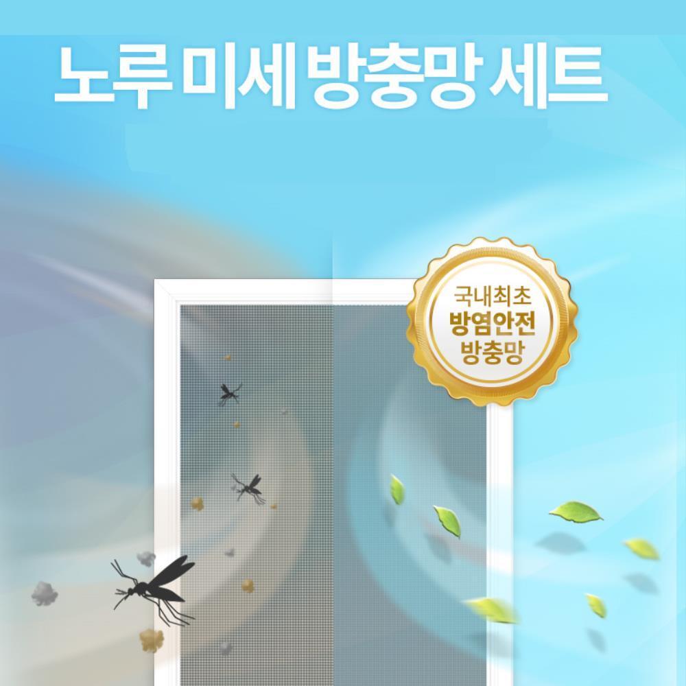 모기 작은벌레 먼지 노루미세방충망세트 촘촘방충망, 1개