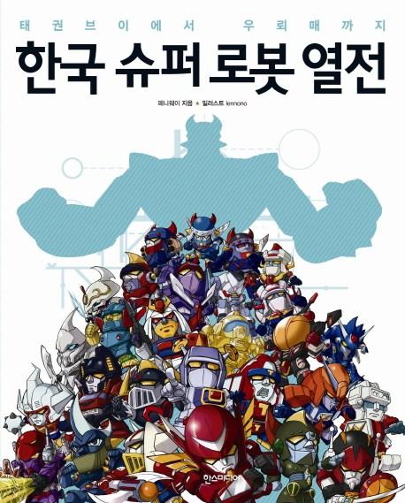 한국 슈퍼 로봇 열전:태권브이에서 우뢰매까지, 한스미디어
