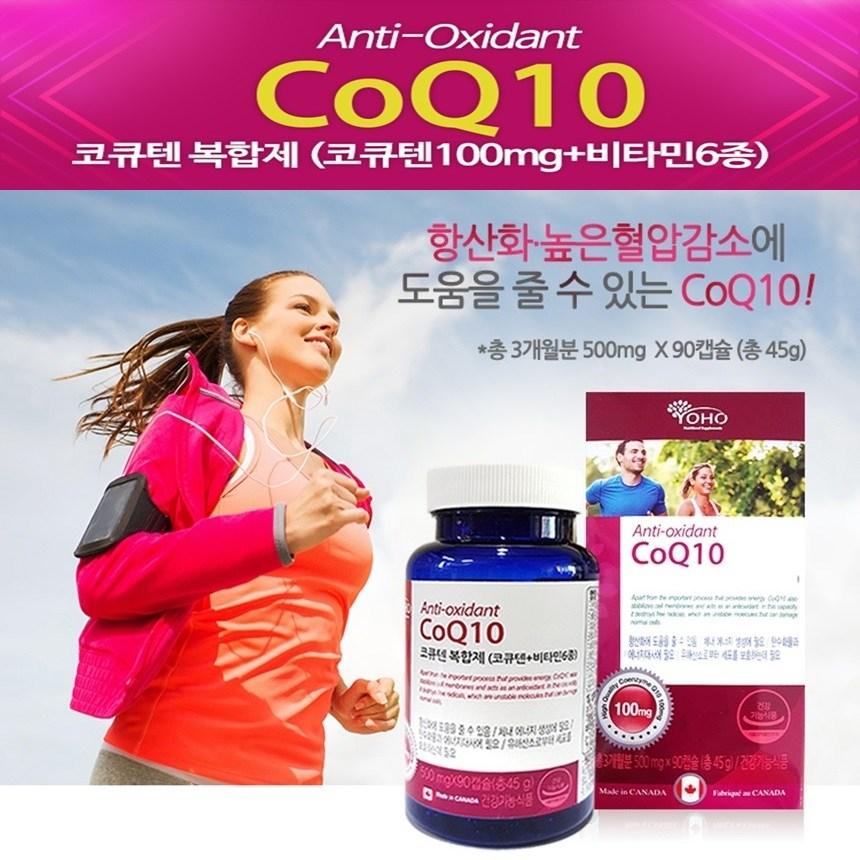 코큐텐 약3개월분 혈관청소 혈액순환 영양제, 1box