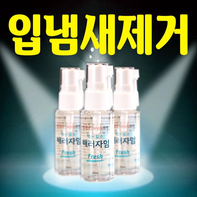 유니코시 입냄새제거제 스프레이 구강관리 청결제 효소 구취제거 가글 구취 데이트 구강청결제, 1개