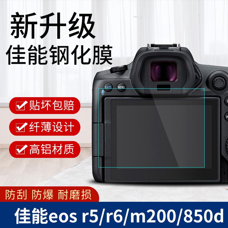 캐논 EOSR6 강화유리 필름 EOSR5 보호필름 EOS850D DSLR 스크린 유리막 EOSM200 고화질 방폭 긁힘방지, 캐논 eosr5 신 업그레이드 강화유