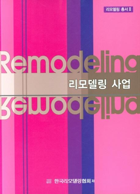 리모델링 사업, 한국리모델링협회