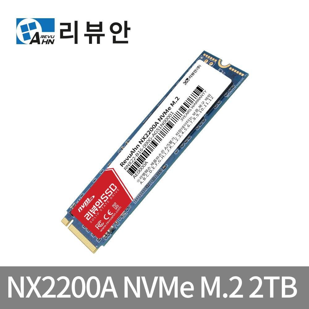 NX2200A NVMe M.2 2TB SSD 2테라 PC 노트북, 단품, 단품