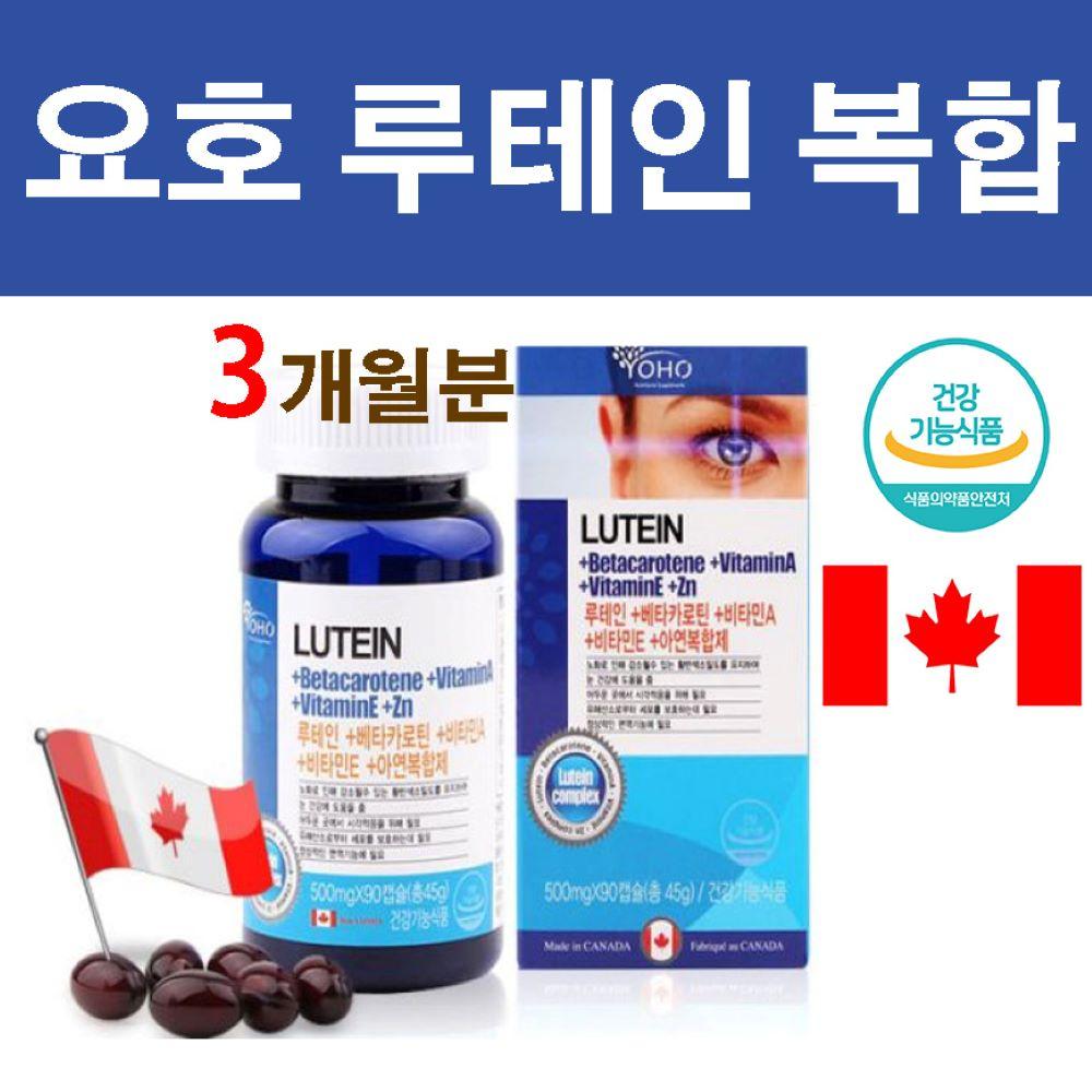 요호 루테인 복합영양제 비타민A 비타민E 아연복합제 눈건강 눈영양제 눈에좋은 메리골드 마리골드 황반 색소 세포 눈의피로 Lutein 복합기능성 피로 시력 건조 눈의피로 눈밑떨림, 1통