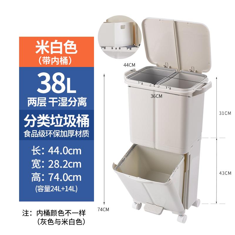 쓰레기 분리수거 가정용 쓰레기통, 38L 이중층 분류