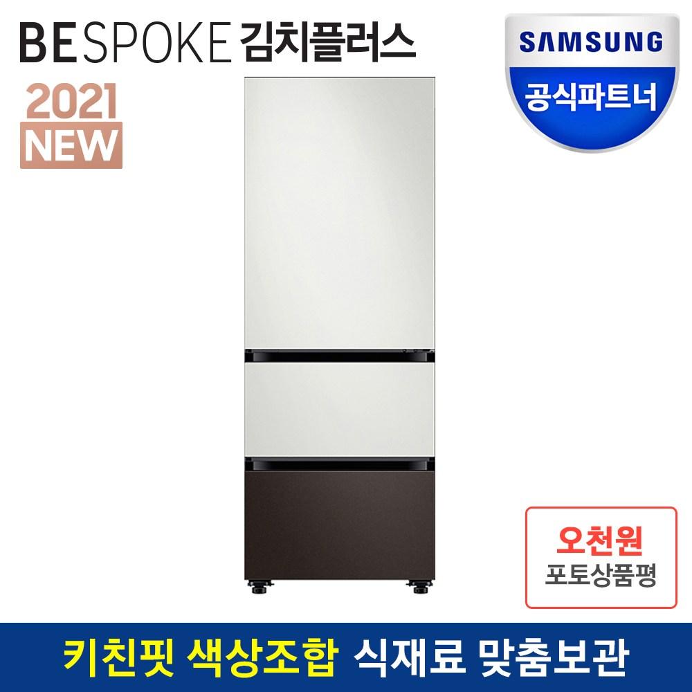 삼성전자 비스포크 김치플러스 김치냉장고 RQ33T7412AP 스탠드형 메탈 3도어 색상 인증점M