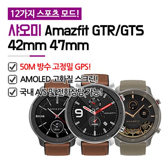 샤오미 어메이즈핏 42mm 47mm GTS, 블랙, 샤오미 어메이즈핏 / GTR 42mm
