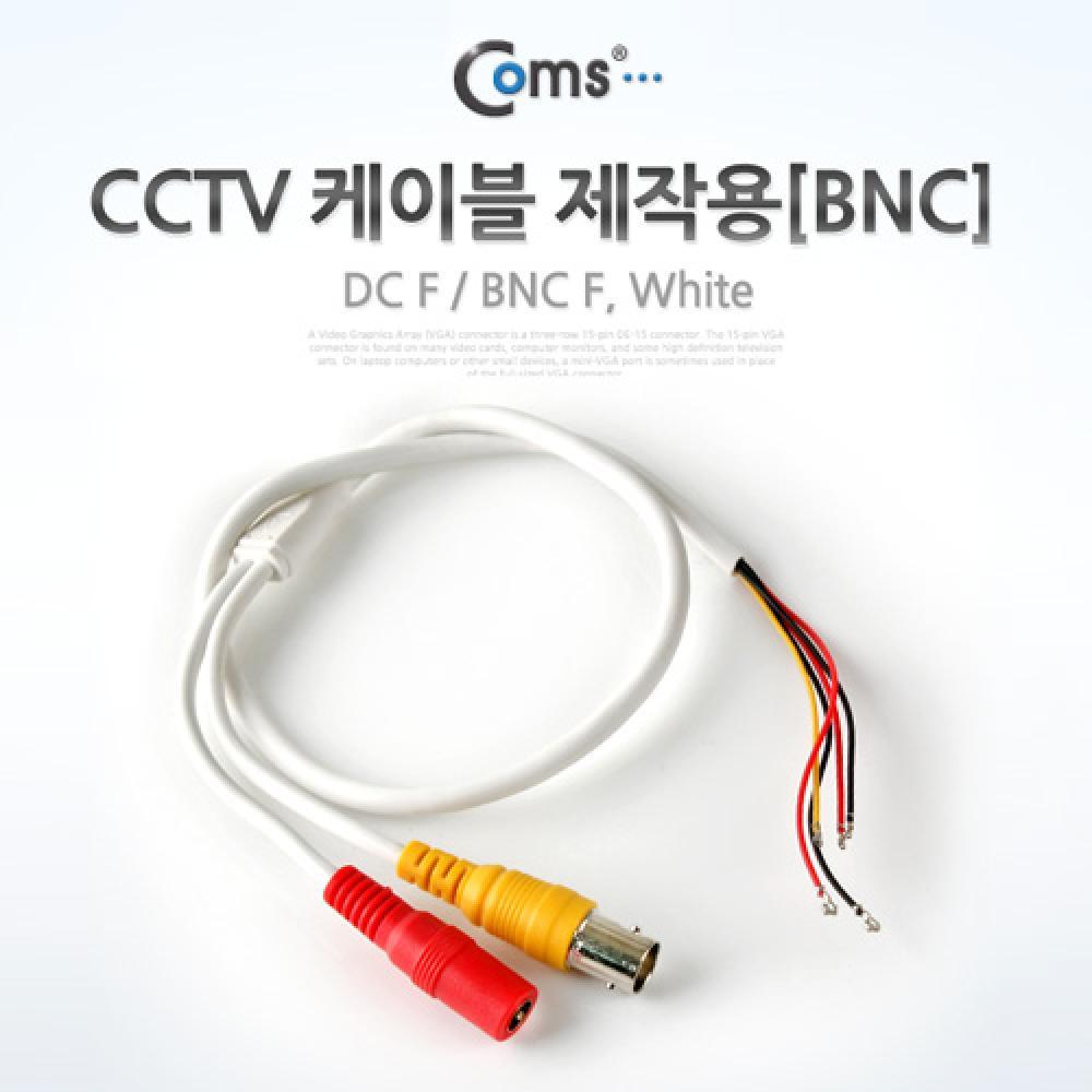 Coms CCTV 케이블(제작용 BNC) White