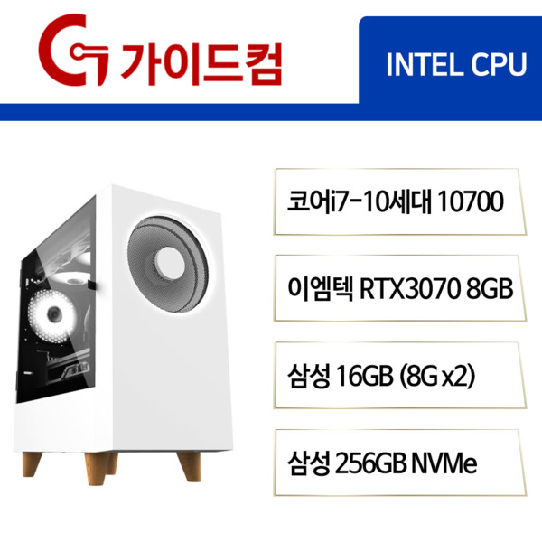 가이드컴 인텔 i7 10700 RTX3070 16G M.2 256G NVMe 배틀그라운드 몬스터헌터월드 배그 게이밍 조립컴퓨터