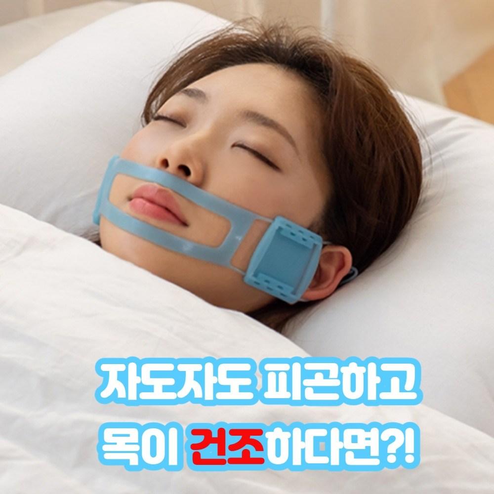 동동 추천 코골이방지밴드 코골이방지 밴드, 1개