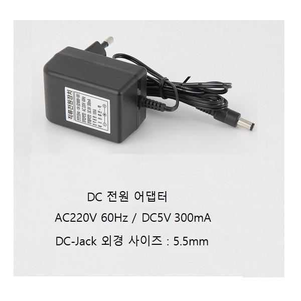 전원 어댑터 DC5V 300mA / 단자외경 5.5mm 내경 2.1mm / DC Power Adapter / 정전압 직류 아답터 / 입력전원 AC 220V 60Hz