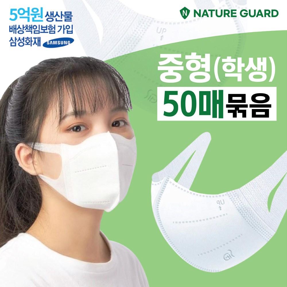 네이처가드 3D 마스크 중형 50매 25매 흰색 3중 필터 멜트브로운, 50매입, 1개