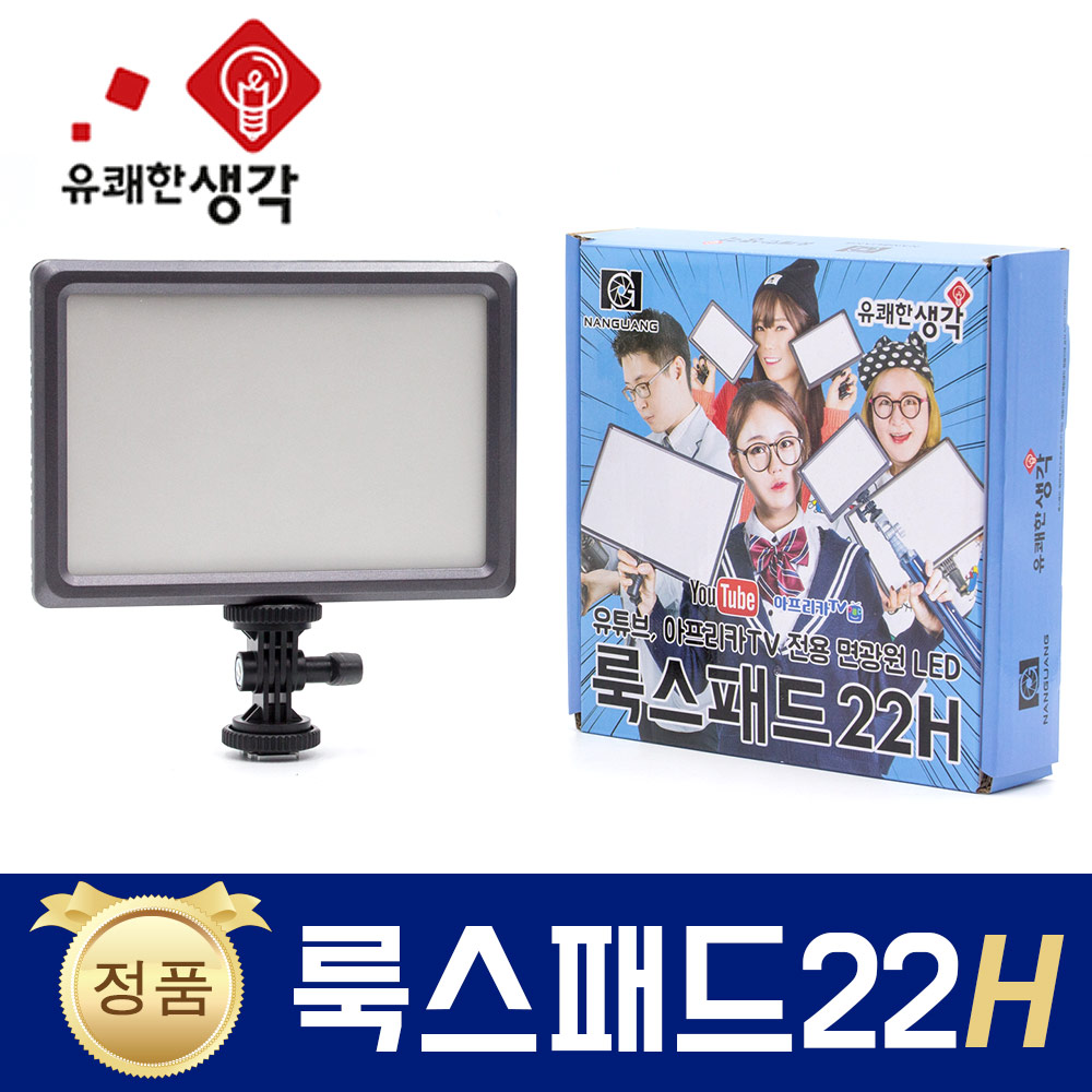 유쾌한 생각 정품 룩스패드22H + 배터리팩 추가 삼각대 거치대 할인 개인방송장비 유튜브 아프리카TV LED 면광원 2배 밝아진 LUXPAD22 H, 룩스패드22H + 배터리팩 + 38cm스탠드(AC038)