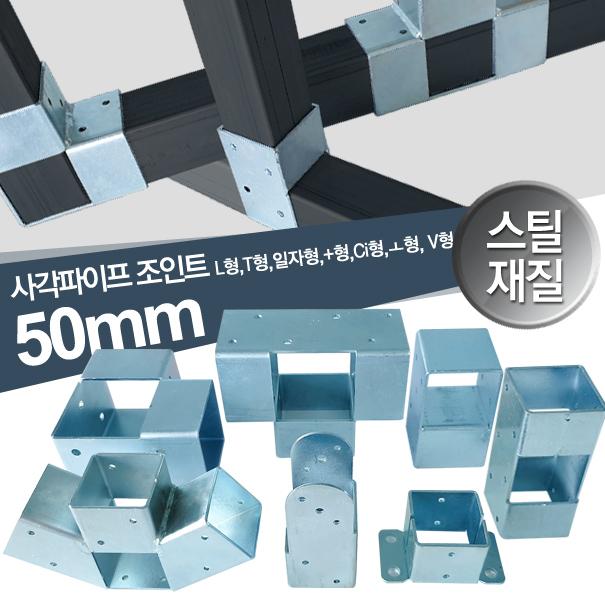 하이클립 사각파이프조인트 50스틸 L형 T형 일자형 +형 Ci형 바닥고정형 V형 8종택일 (POP 1977640768)