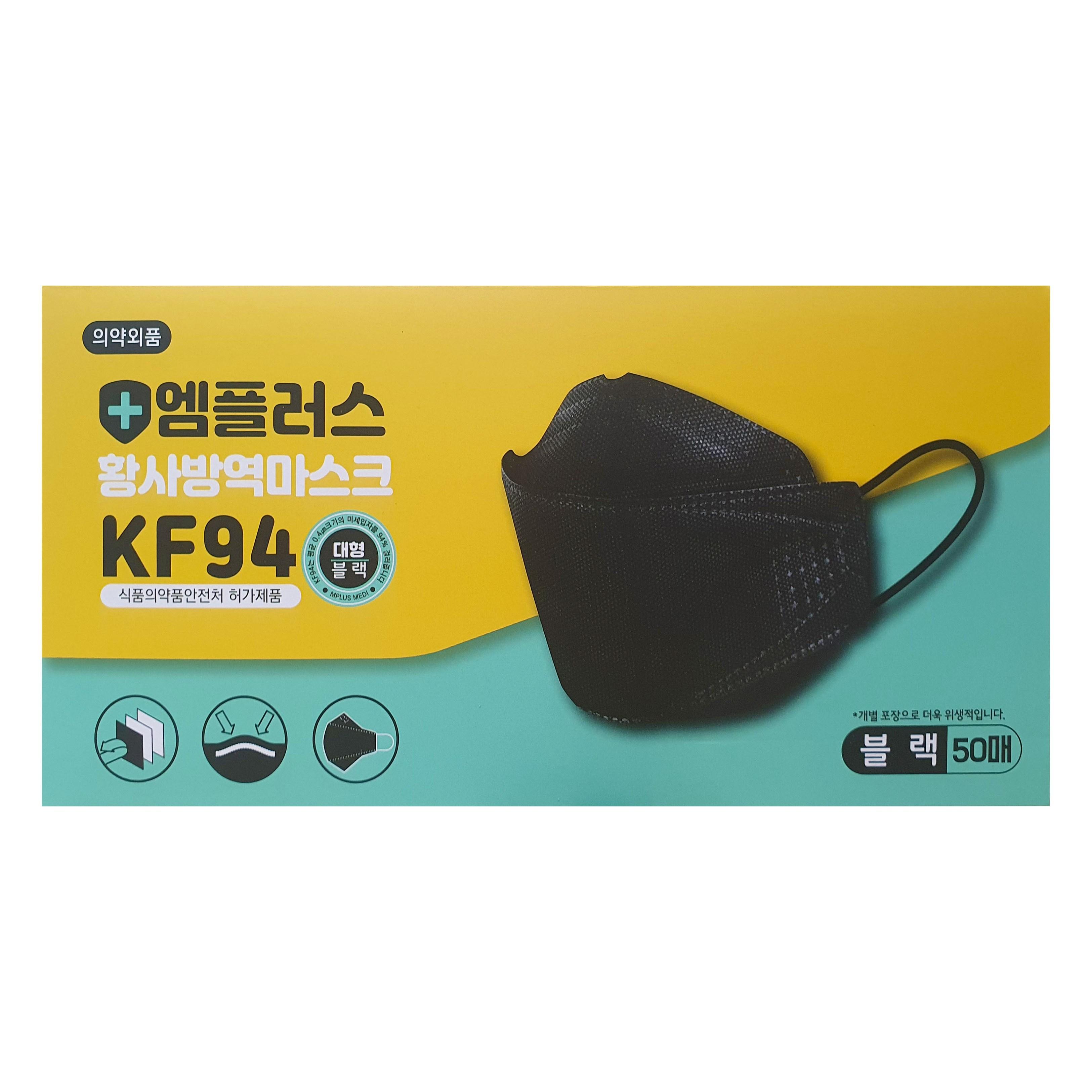 KF94 블랙 마스크 대형 50매 국산 개별포장 방역용, 50개입, 1개
