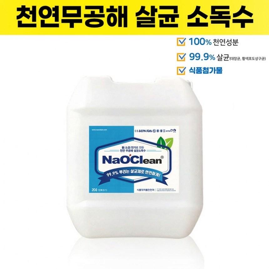 방역소독제 나오크린20L 옷에뿌리는소독제 치아염소산나트륨, 1box, 20L