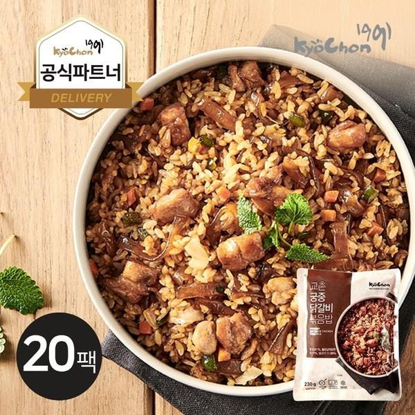 기타 [교촌] 궁중 닭갈비 볶음밥 230g_20팩