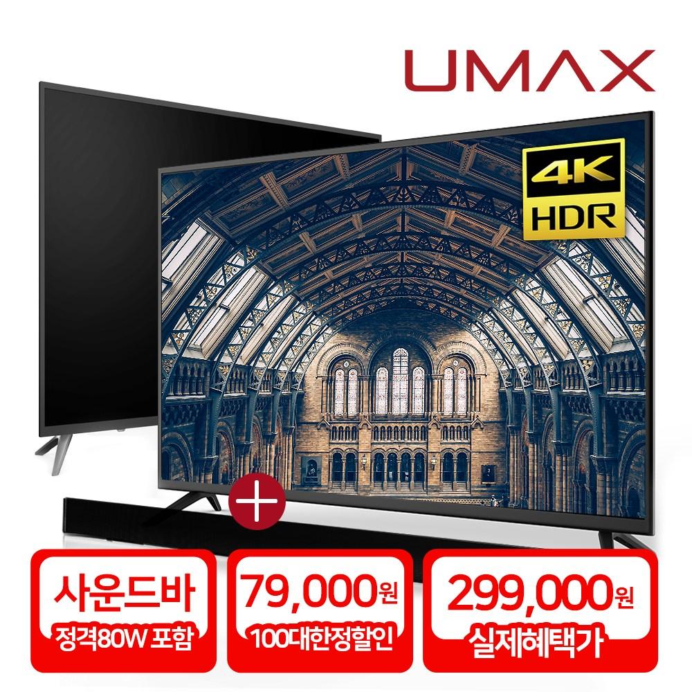 유맥스 UHD58L 58인치UHDTV 무결점 A급패널 HDR 4K 지원 유맥스 58인치 UHD TV 스탠드형 택배발송, 유맥스58인치 UHD58L택배발송 스탠드형