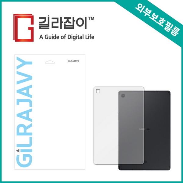갤럭시탭S5e 10.5 (무광) 외부보호필름 2매-길라잡이, 상세 설명 참조, 상세 설명 참조