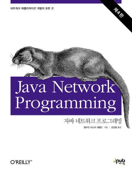 자바 네트워크 프로그래밍:네트워크 애플리케이션 개발의 모든 것, 제이펍