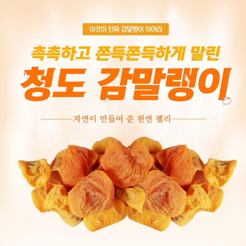 청도 감말랭이 5봉 / 10봉 55g 내외, 단일상품