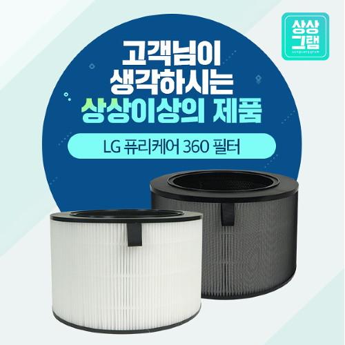 브랜드없음 LG퓨리케어360 AS300DNFR 공기청정기필터 THE프리미엄, 선택완료, 단품없음