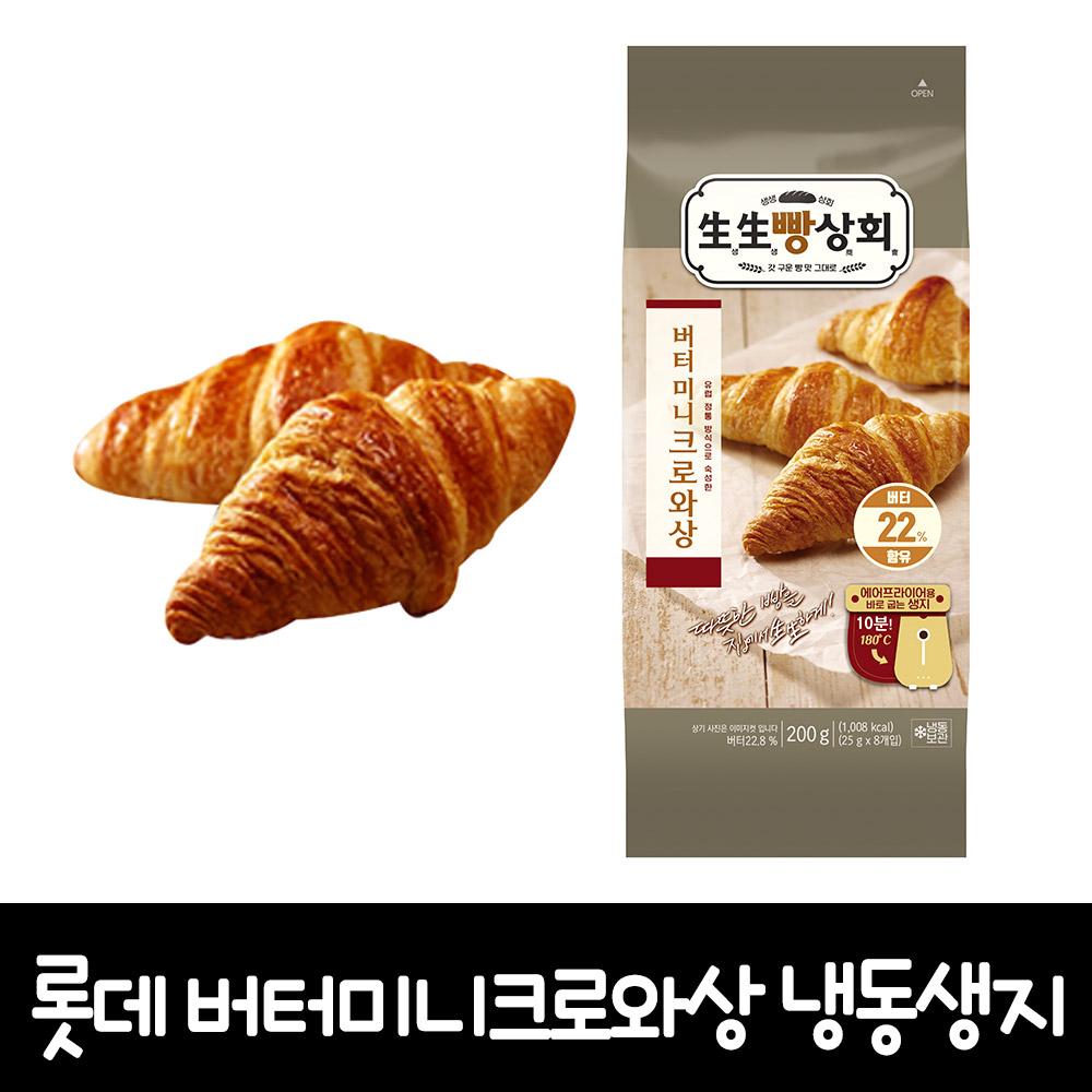 롯데 생생빵상회_버터미니크로와상 25g x 8개입 200g, 1봉