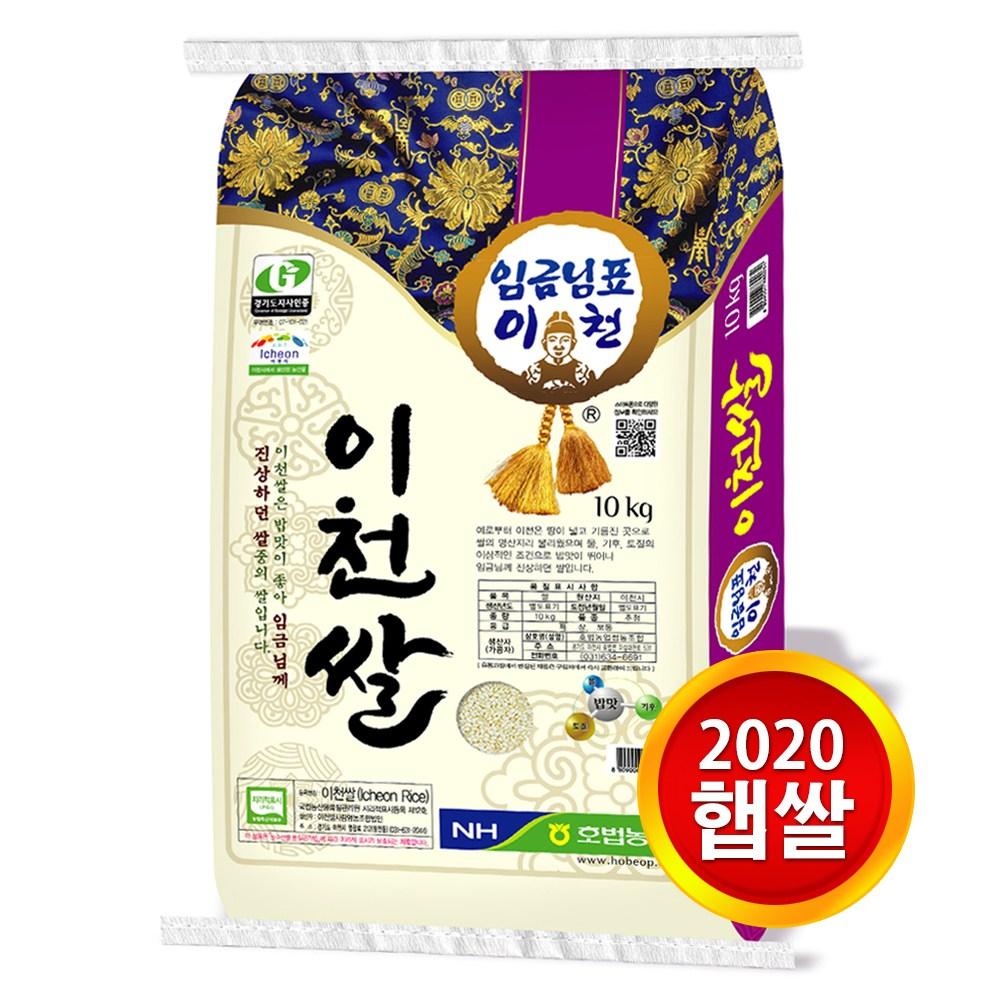 현대농산 [2020햅쌀]임금님표 이천쌀 10kg, 1개, 1포