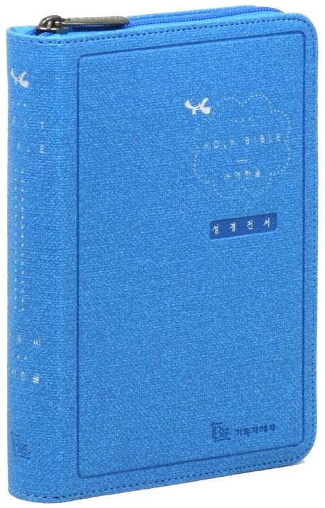 성경전서(블루)(개역한글)(큰글씨)(색인)(특소)(지퍼)(단본), 기독지혜사